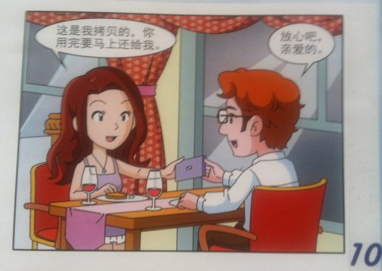 XIAO LI: This is a copy I made, give it back as soon as you're done. DAVID: Relax, Sweetheart.
