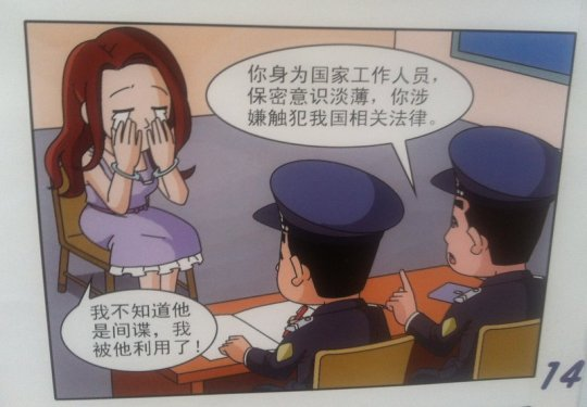 XIAO LI: I didn't know he was a spy; he used me! OFFICER: You show a very shallow understanding of secrecy for a State employee. You are suspected of violating our nation's law.