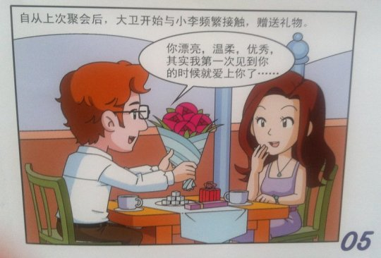 After that party, David began to meet with Xiao Li often and gave her gifts.