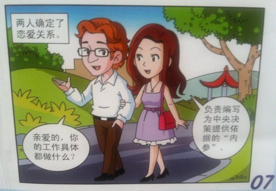 The two begin a romantic involvement. DAVID: Dear, what exactly do you do at your work? XIAO LI: I write internal references as a basis for central policies.