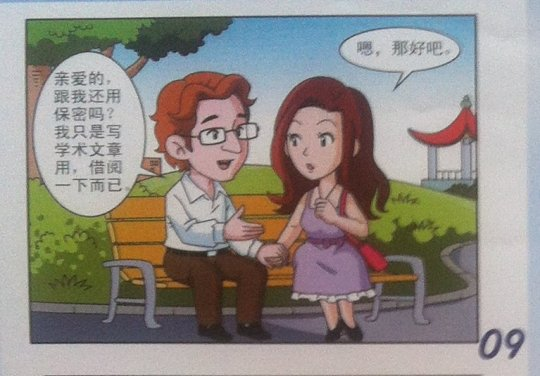 DAVID: Dear, do you still need to keep secrets from me? I'm just taking a look to use in academic articles. XIAO LI: Unh, OK then.