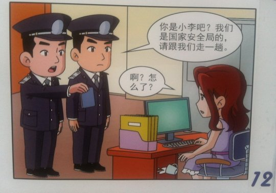OFFICER: Are you Xiao Li? We're from the State Administration of National Security. Please come with us. XIAO LI: What? What's going on?